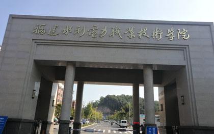 永安水利学院
